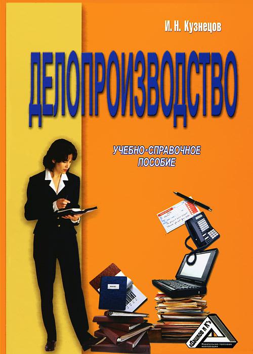 Делопроизводство12296407Книга содержит информацию, необходимую для делопроизводителей, секретарей, о правилах составления документов по действующим стандартам. Рассмотрены нормативно-методическая база, основные понятия и терминология, общие правила работы с документами, включая компьютерные технологии подготовки текстовых и табличных документов. Дана характеристика особенностей подготовки, оформления и ведения всех видов внутренних документов, договоров, кадровой документации и внешней деловой переписки. Раскрыты способы и методы оптимизации документооборота, обеспечения конфиденциальности информации. Представлены справочные данные, необходимые для подготовки деловых документов и ведения переписки, для работы с персональным компьютером, решения других вопросов, возникающих в повседневной работе делопроизводителя. Для секретарей, секретарей-референтов, работников служб делопроизводства, студентов высших учебных заведений, обучающихся по специальностям Документоведение и документационное...