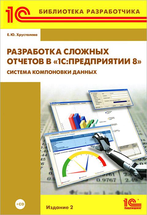 Разработка сложных отчетов в