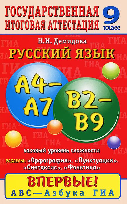 Русский язык. 9 класс. Орфография. Пунктуация. Синтаксис. Фонетика12296407Пособие содержит материалы для повторения разделов орфографии, пунктуации, синтаксиса и фонетики русского языка, данные в кратком и доступном виде. В книге содержится большое количество заданий, а также 45 текстов с тестовыми заданиями к ним. Предлагаемые тесты, составленные в соответствии с демонстрационной версией ГИА, помогут в предупреждении типичных ошибок, допускаемых учащимися. Пособие адресовано девятиклассникам и предназначено для самостоятельной подготовки к экзамену. Книга может быть использована учителями при повторении основных тем орфографии, пунктуации, синтаксиса и фонетики.