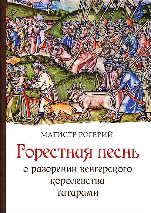 Горестная песнь о разорении Венгерского королевства татарами