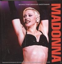 Madonna. Иллюстрированная биография