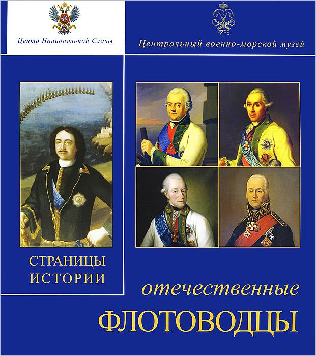 Отечественные флотоводцы. Страницы истории