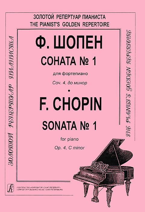 Ф. Шопен. Соната №1 для фортепиано. Сочинение 4, до минор