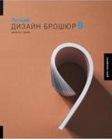 Джейсон Годфри Лучший Дизайн брошюр 9