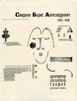 Смирнов Борис Александрович. Архитектор. Дизайнер. График. Довоенный период