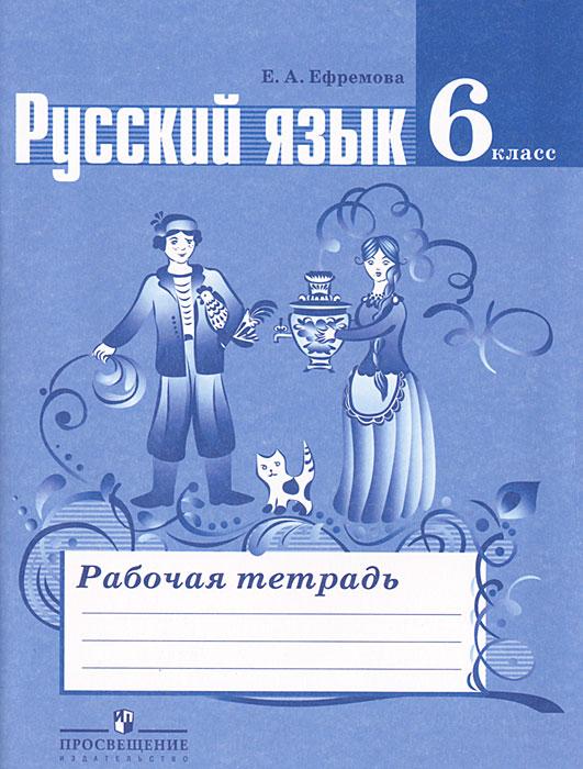 Русский язык. 6 класс. Рабочая тетрадь
