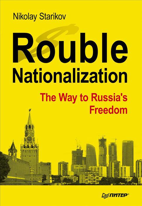 Николай Стариков Rouble Nationalization: The Way to Russia's Freedom
