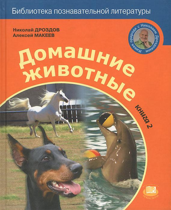 Николай Дроздов, Алексей Макеев Домашние животные. Книга 2