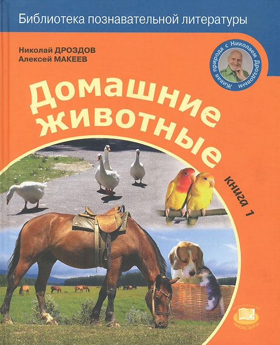Николай Дроздов, Алексей Макеев Домашние животные. Книга 1
