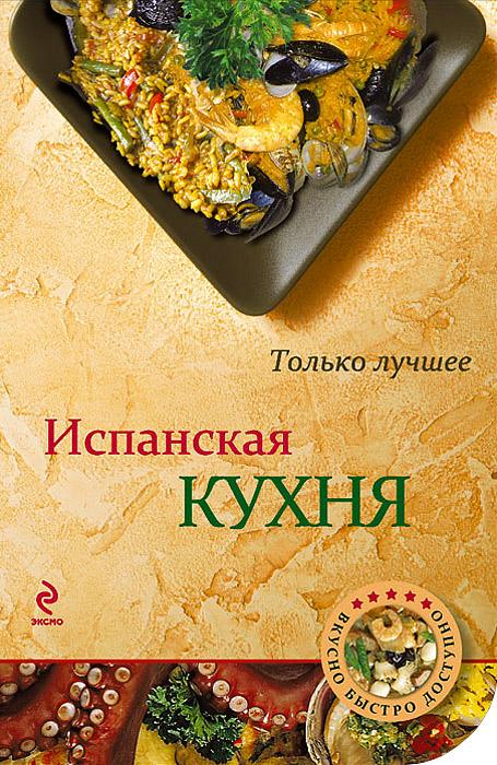 Испанская кухня ( 978-5-699-57573-2 )