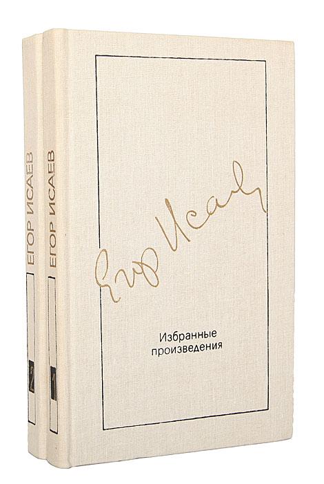 Егор Исаев. Избранные произведения в 2 томах (комплект из 2 книг)