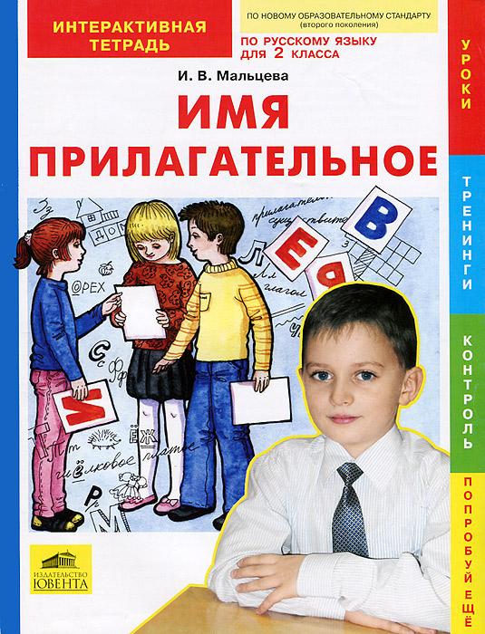 Русский язык. 2 класс. Имя прилагательное. Интерактивная тетрадь