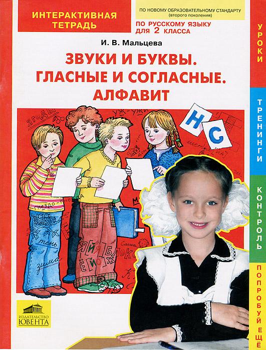 Русский язык. 2 класс. Звуки и буквы. Гласные и согласные. Алфавит. Интерактивная тетрадь
