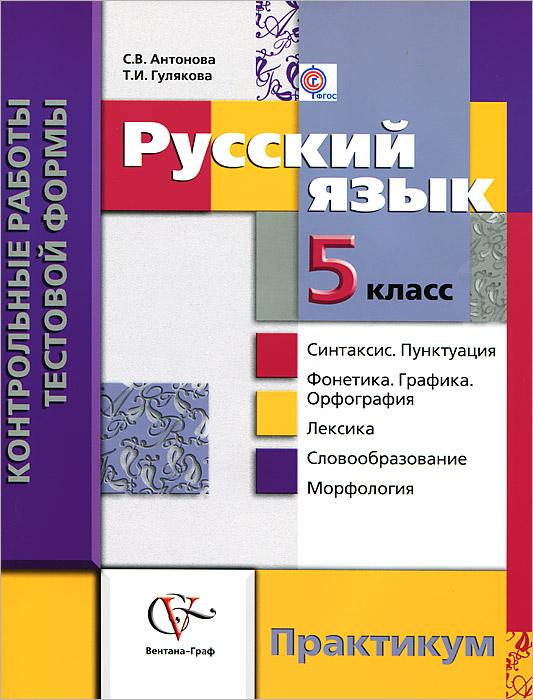 Русский язык. 5 класс. Контрольные работы тестовой формы. Практикум