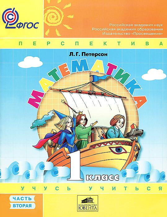"""Математика """"Учусь учиться"""". 1 класс. Учебник. В 3 частях. Часть 2"""