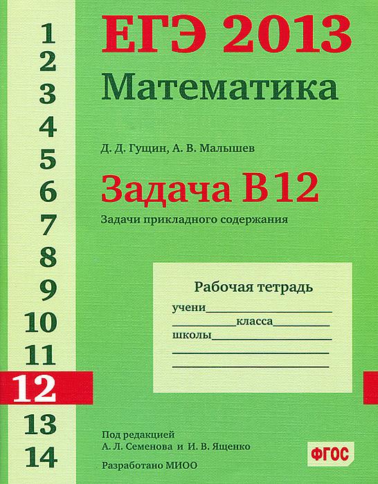 ЕГЭ 2013. Математика. Задача В12. Задачи прикладного содержания. Рабочая тетрадь