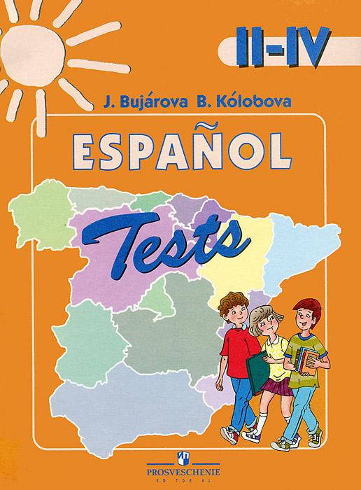 Espanol 2-4: Tests / Испанский язык. 2-4 классы. Тестовые и контрольные задания