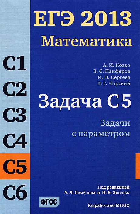 ЕГЭ 2013. Математика. Задачи С5. Задачи с параметрами