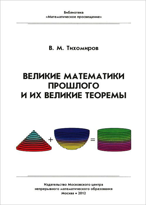 Великие математики прошлого и их великие теоремы12296407В брошюре доказываются замечательные теоремы великих математиков прошлого - Архимеда (теорема об объеме шара), Ферма (теорема о представлении простых чисел в виде суммы двух квадратов натуральных чисел), Эйлера (равенство еп1 = - 1), Лагранжа (теорема о представлении любого натурального числа в виде суммы четырех квадратов целых чисел) и Гаусса (теорема о построении циркулем и линейкой правильного семнадцатиугольника). Текст брошюры представляет собой обработку записи лекции, прочитанной автором 30 октября 1999 года на Малом мехмате для школьников 9-11 классов. Брошюра рассчитана на широкий круг читателей, интересующихся математикой: школьников старших классов, студентов младших курсов, учителей.