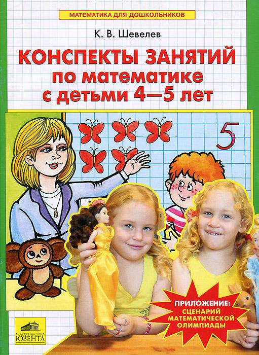 Конспекты занятий по математике с детьми 4-5 лет