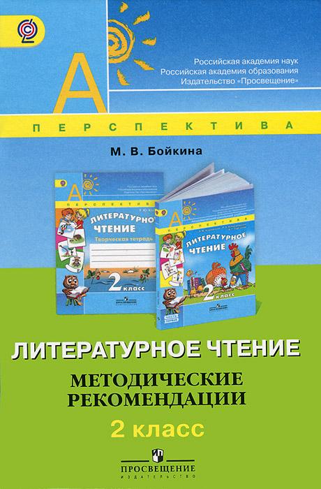 Литературное чтение. 2 класс. Методические рекомендации