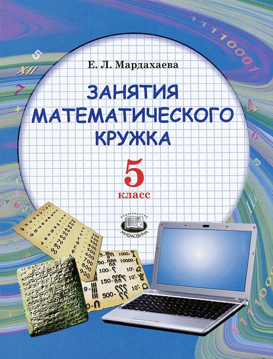 Занятия математического кружка. 5 класс