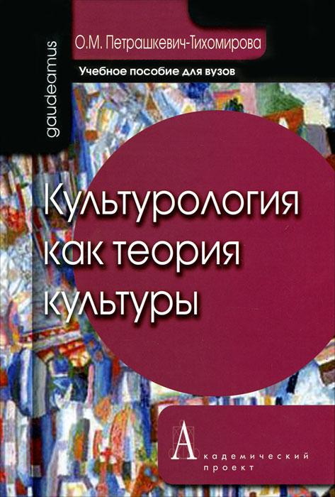 Культурология как теория культуры