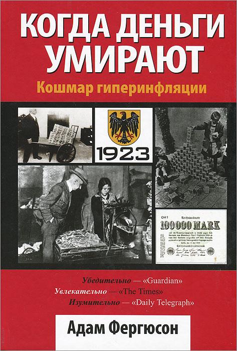 Когда деньги умирают. Кошмар гиперинфляции12296407В книге описывается гиперинфляция 1923 года в Германии. В ней подробно объясняется, почему правительства прибегают к ней, какие физические и моральные бедствия она несет гражданам, как происходит агония восстановления экономики и как страна переживает мрачное и долгосрочное наследие инфляции. В период острого экономического кризиса книга служит предостережением, показывая, какую опасность несет в себе печатание денег для финансирования бюджетного дефицита и предотвращения общественного недовольства и безработицы. Для широкого круга читателей.