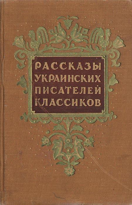 Рассказы украинских писателей классиков