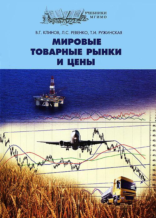 Мировые товарные рынки и цены