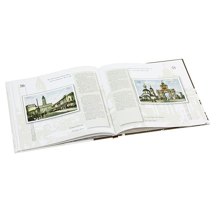 Москва на рубеже XIX-XX веков. Почтовая открытка. Альбом / Moscow on the Edge of 19-20 Centuries: Postcards Album