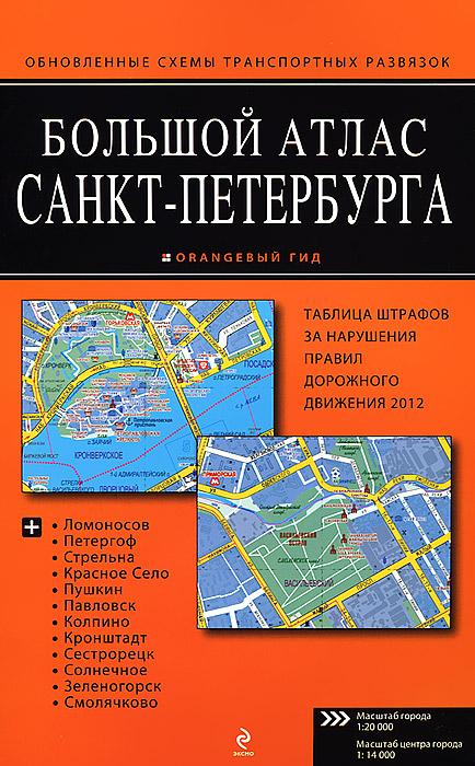 Большой атлас Санкт-Петербурга.