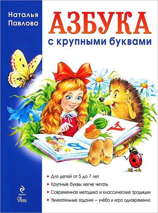 Азбука с крупными буквами. Наталья Павлова