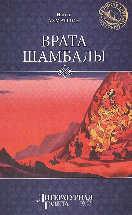 Врата Шамбалы