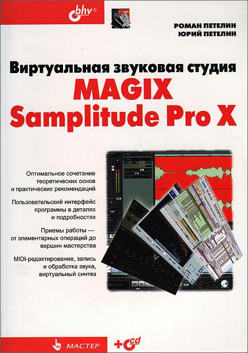 Виртуальная звуковая студия MAGIX Samplitude Pro X (+ CD-ROM)