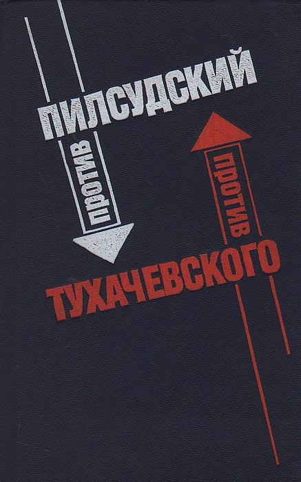 Пилсудский против Тухачевского