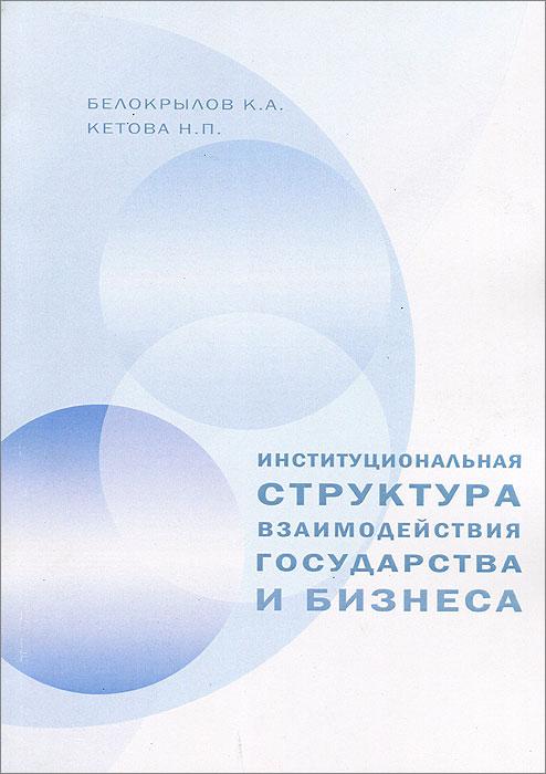 Институциональная структура взаимодействия государства и бизнеса