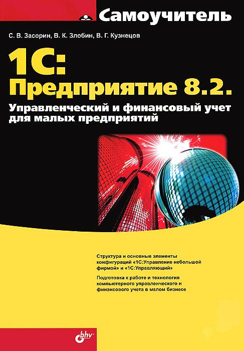 1С: Предприятие 8.2. Управленческий и финансовый учет для малых предприятий