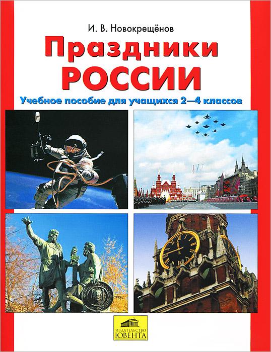 Праздники России. 2-4 классы