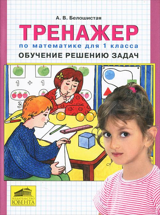 Тренажер по математике для 1 класса. Обучение решению задач