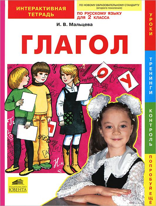 Русский язык. 2 класс. Глагол. Интерактивная тетрадь