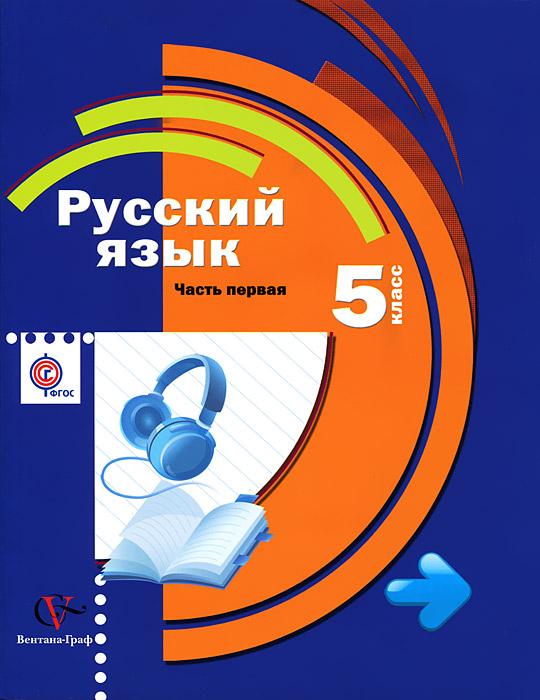Русский язык. 5 класс. В 2 частях. Часть 1 (+ CD)