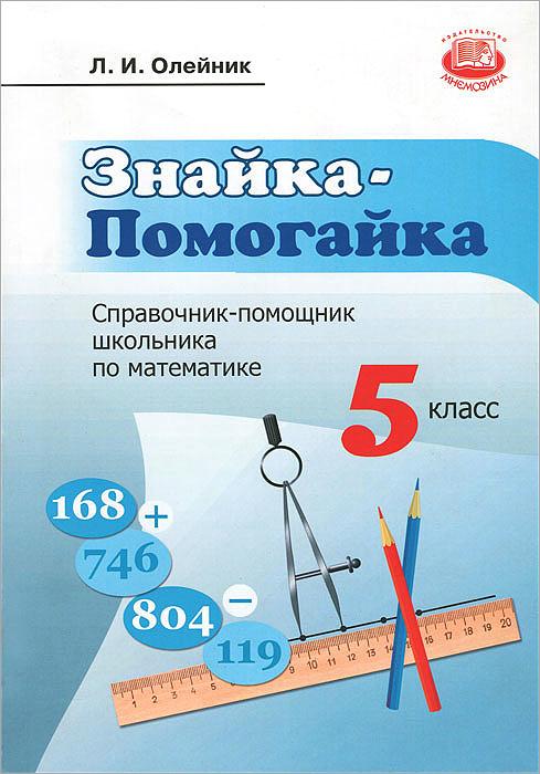Знайка-помогайка. 5 класс. Справочник-помощник школьника по математике