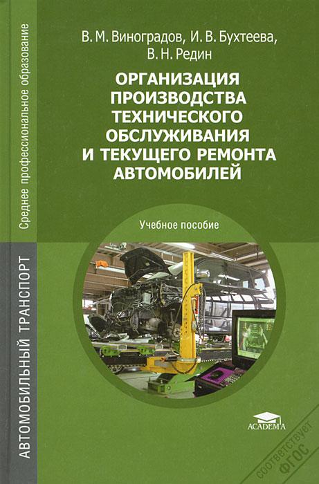 Организация производства технического обслуживания и текущего ремонта автомобилей
