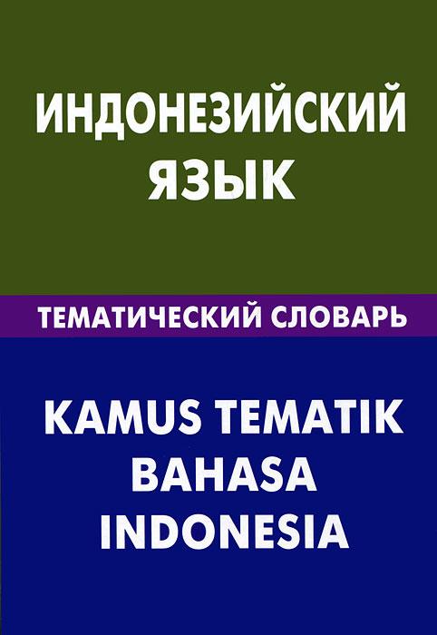 Индонезийский язык.Тематический словарь / Kamus tematik bahasa indonesia