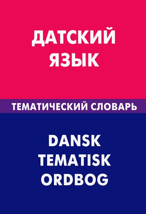 Датский язык. Тематический словарь / Dansk tematisk ordbog