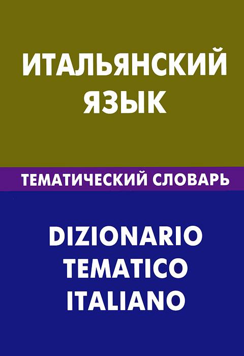 Итальянский язык. Тематический словарь / Dizionario Tematico Italiano