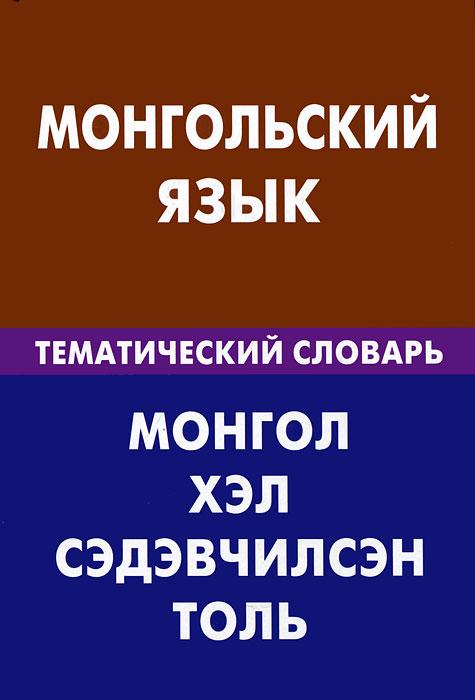 Монгольский язык. Тематический словарь