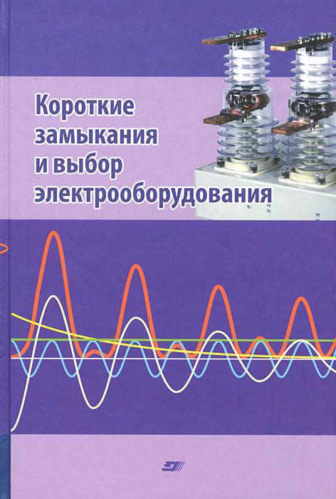 Короткие замыкания и выбор электрооборудования