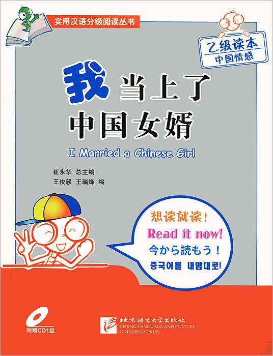 When I Was in China 112296407Мы часто слышим от изучающих китайский язык: Я не знаю многих слов, поэтому не смогу читать никакие тексты, кроме тех, что есть в учебнике! Или: Китайские иероглифы - очень сложные, для меня будет тяжело читать. Эта серия книг создана специально для тех, кто хочет знать больше о Китае, его культуре и жителях. Книга включает около 13 коротких интересных рассказов, поэтому Вам можно не бояться не дочитать всю книгу до конца. Все истории читаются легко, незнакомые слова с переводом и чтением вынесены на поля рядом с основным текстом. Книги этой серии сделают Ваш словарный запас богаче, в то же время, заставят улыбнуться и подробно расскажут о жизни в Китае, чувствах и переживаниях китайцев. Вы сможете увидеть Китай глазами иностранца: узнаете о том, как студенты из других стран учатся в Китае, с какими трудностями они сталкиваются, и как описывают свой новый опыт. Формат книги: на одной странице представлен текст на китайском, на другой - тот же текст на...
